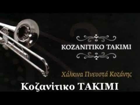 Σέρβικοι Καρσιλαμάδες - YouTube