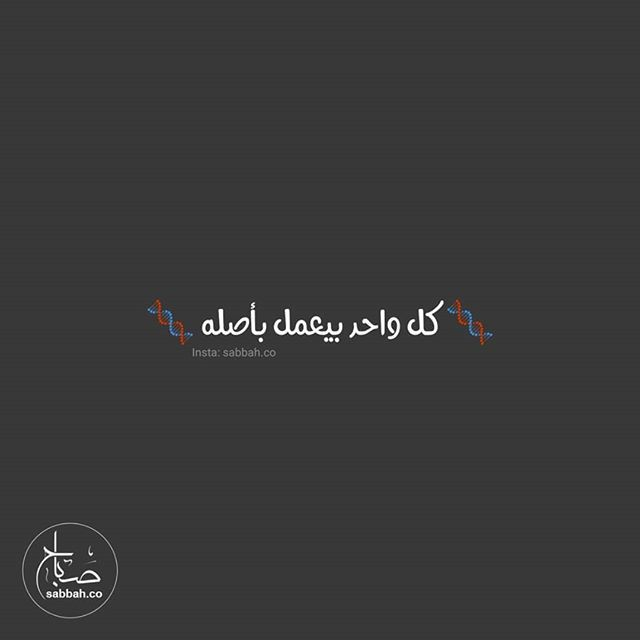 لا تزعل نفسك Follow My Instagram Sabbah Co Visit Sabbah Co تفضلوا بإعادة النشر بدون استئذان بشرط عدم نزع التوقيع عن ال Arabic Calligraphy Calligraphy