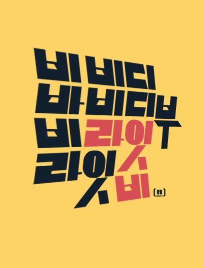 디자인 컨설팅 회사 'Right B'에게 헌정하는 레터링 포스터. 라잇 비와 함께하면 뭐든 된다는 CM송 가사 속의 마법의 주문. :) _140616
