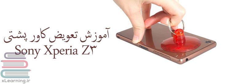 #آموزش #رایگان تعویض کاور پشتی #Sony #Xperia #Z3  #تعمیر #تعمیر_گوشی #تعمیر_موبایل #تعمیرکار