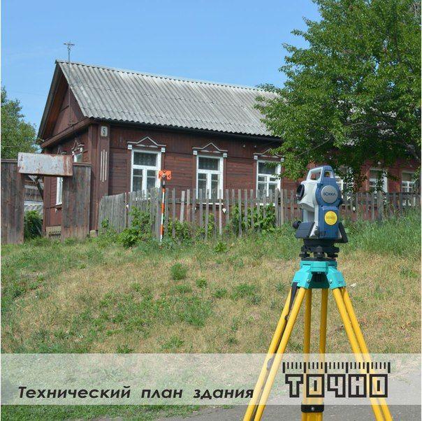 Товары Кадастровый инженер Тамбов – 9 товаров #технический #план #дом