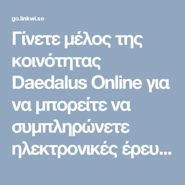 Γίνετε μέλος της κοινότητας Daedalus Online για να μπορείτε να συμπληρώνετε ηλεκτρονικές έρευνες και να εκφράζετε τη γνώμη σας. Για κάθε έρευνα που συμπληρώνετε θα λαμβάνετε πόντους τους οποίους θα μπορείτε να μετατρέπετε σε κουπόνια.  Επιπλέον, αν γίνετε μέλος της κοινότητας Daedalus Online μέχρι τις 16/12/2016, έχετε την ευκαιρία να κερδίσετε ένα tablet.