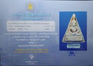 First batch Phra Somdej Samliam Na Lersi Phim Yai Luang Phor Reuang Wat KaoSamYord BE2500 第一期大模三角形鲁士脸崇迪佛,龙婆仍瓦靠三玉佛寺,佛历2500(1957年)。市场少见而且材料很美。