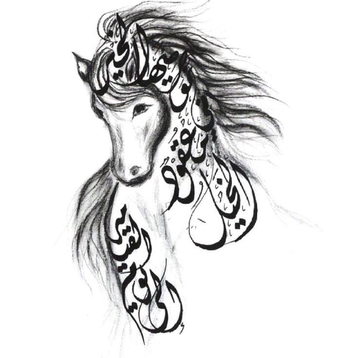 الخيل معقود بنواصيها الخير الى يوم القيامه (فن الخط العربي Art of Arabic)