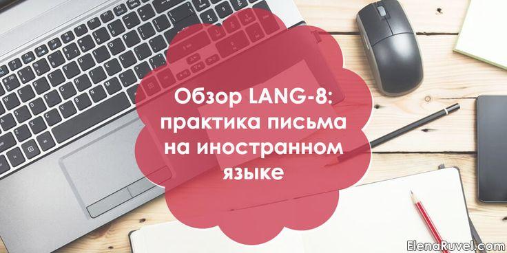 Практика письма на иностранном языке: сервис LANG-8