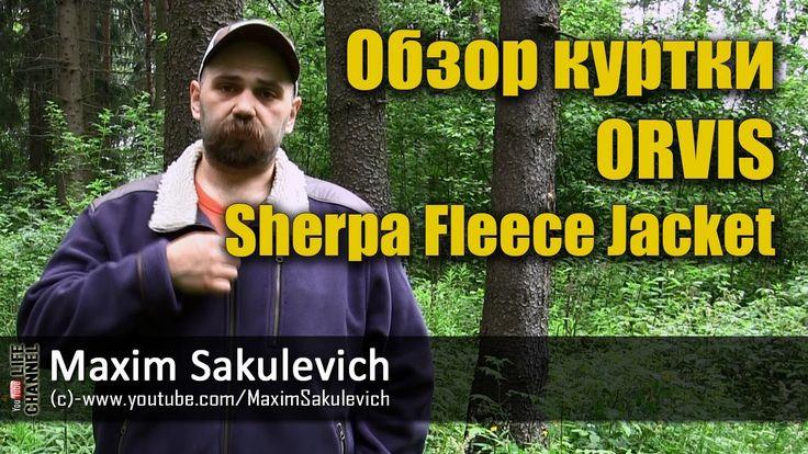 Обзор/Мнение о флисовой куртке ORVIS Sherpa Fleece Jacket  Детальный настольный обзор с демонстрацией ярлыков и вкладышей http://youtu.be/a7bTQ22i_DU?t=7m47s  Покупал http://ribolov-master.by/