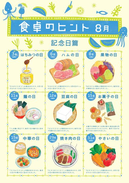 食品カレンダー