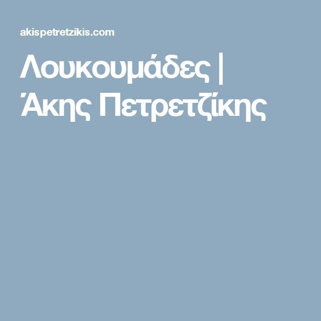 Λουκουμάδες | Άκης Πετρετζίκης