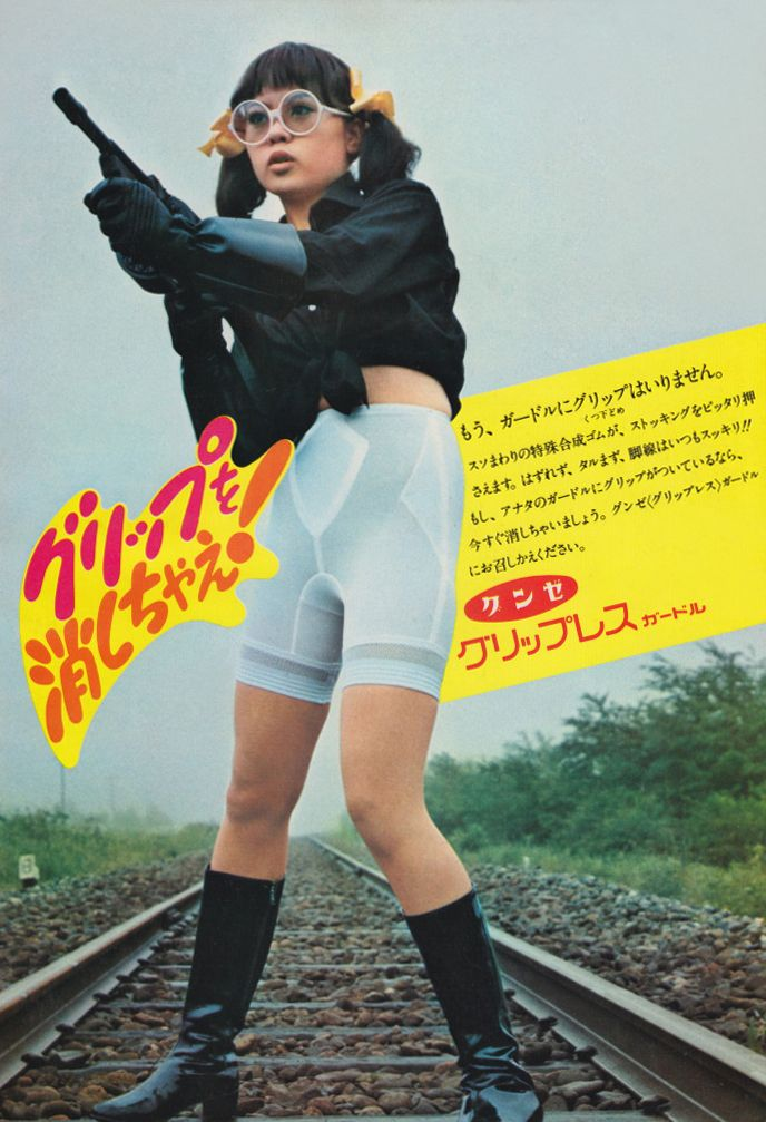 Vintage Japanese girdle ad