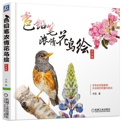 29.82$  Watch now - http://ali9tp.shopchina.info/1/go.php?t=32663240956 - Chinese Colored Pencil Drawing Asian Flower and Bird Art Painting Book  #aliexpresschina