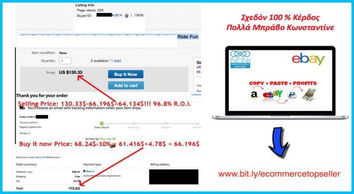 Σχεδόν 100 % Κέρδος ! Πολλά Μπράβο Κωνσταντίνε. => Για περισσότερες πληροφορίες επισκεφτείτε το Sait μας http://bit.ly/ecommercetopseller => Κάντε Like και Share στην επίσημη σελίδα μας στο Facebook https://www.facebook.com/ecommercetopseller/ => Βρείτε μας και στο Twitter https://twitter.com/ecommercetopsel =>Στο Google Plus http://bit.ly/goplusgle => Και στο pinterest https://gr.pinterest.com/ecommercetopseller #amazon,#ebay,#infinii,#ecommerce,#ECommerce #Marketing, #Dropshipping, #Tools…