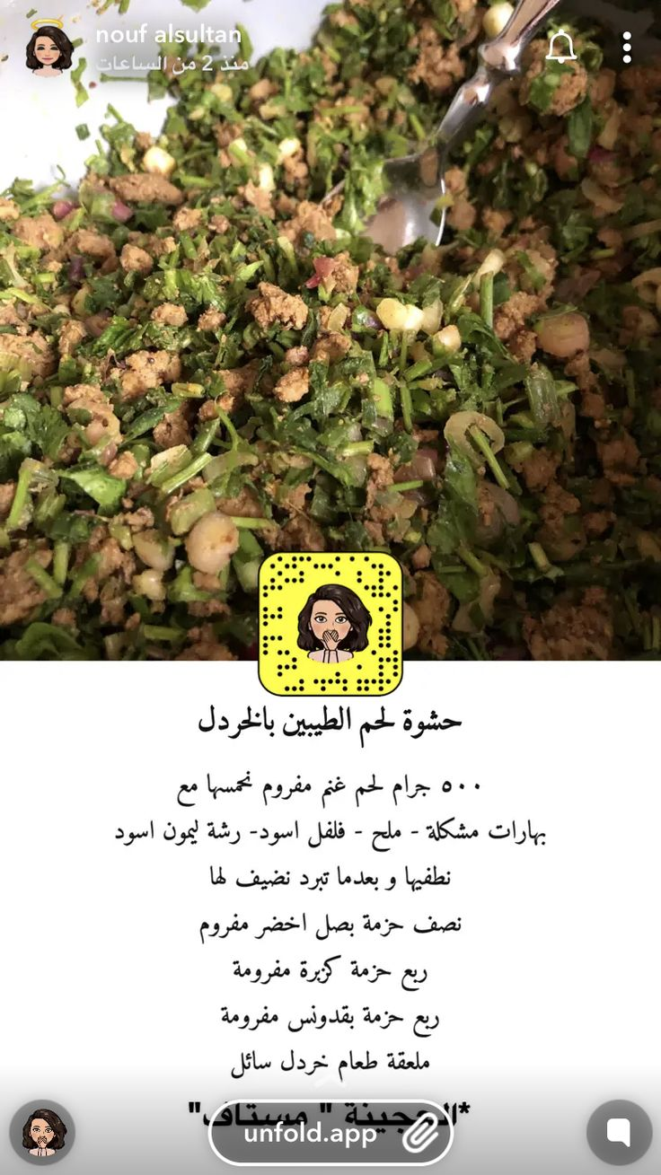 Pin By Eman A On اطباق تحت التجربه How To Dry Basil Food Receipes Herbs