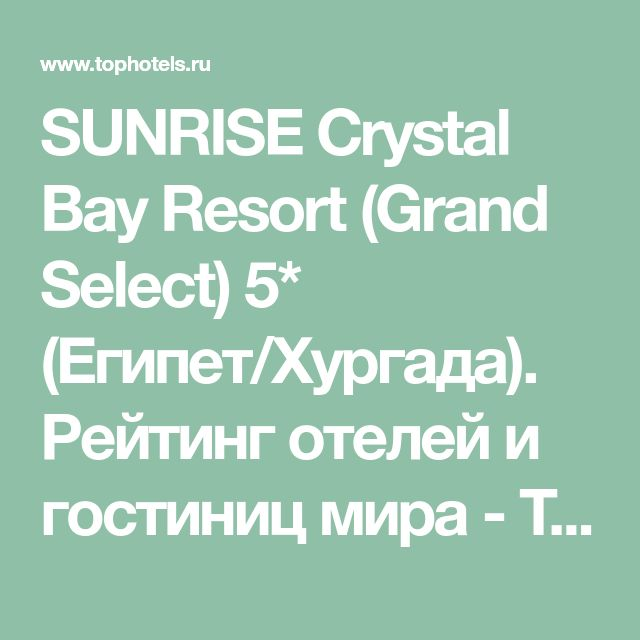 SUNRISE Crystal Bay Resort (Grand Select) 5* (Египет/Хургада). Рейтинг отелей и гостиниц мира - TopHotels.