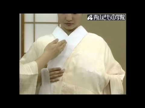 長襦袢の着方 着物の着方と帯結び入門(7/21)|青山きもの学院 - YouTube