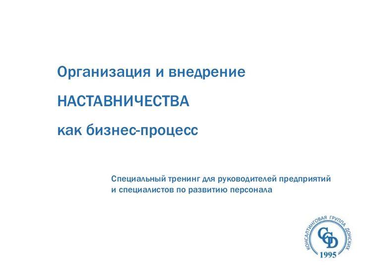 """Тренинг """"Организация и внедрение наставничества как бизнес процесс"""" by donskih via slideshare"""