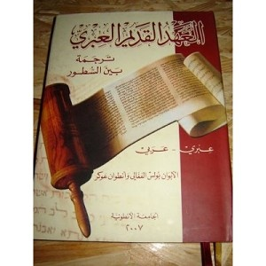 Hebrew Old Testament / Interlinear Hebrew - Arabic Old Testament / Ancien Testamet Hebreu Interlineaire Hebreu - Arabe