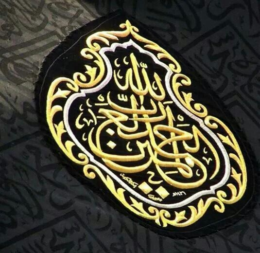 Close  view of the caligraphic embroidery on the kiswah # kabah # Mecca