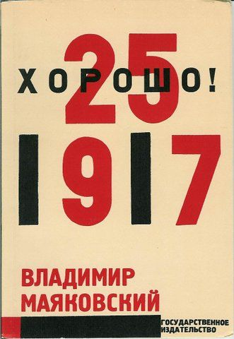 Page: Cover for 'Good!' by Vladimir Mayyakovsky Artist: El Lissitzky Completion Date: 1927 Place of Creation: Moscow, Russian Federation Style: Constructivism Genre: design Tags: covers, Vladimir-Mayakovsky-'Good!'