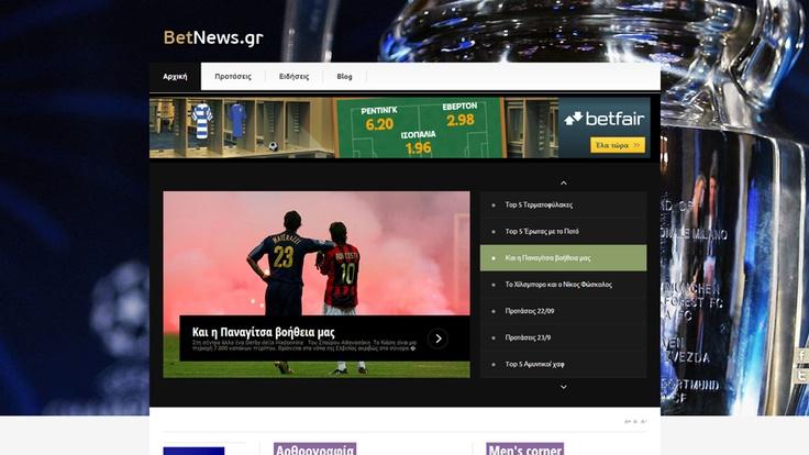 betnews.gr web site  #webdesign #portal #news #sports