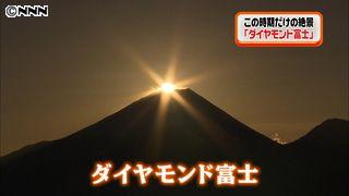 この時期だけの絶景「ダイヤモンド富士」 / 日テレNEWS24 (2016年12月15日 14:41)  富士山頂から朝日が昇る「ダイヤモンド富士」。この時期だけの絶景。   山梨県富士川町の高下地区はこの時期、「ダイヤモンド富士」をとらえる絶好のポイントとして知られている。15日朝の富士山頂はよく晴れわたり、日の出前には辺りが真っ赤に染まった。午前7時20分ごろ、山頂付近からまばゆいばかりの日の光が差し込み、富士と朝日が織りなす幻想的な景色が見られた。   高下地区で「ダイヤモンド富士」を見ることができるのは、冬至前後のこの時期だけ。また元日には、幻想的な初日の出で新年を祝おうと多くの人でにぎわう。 #富士山 #MtFuji