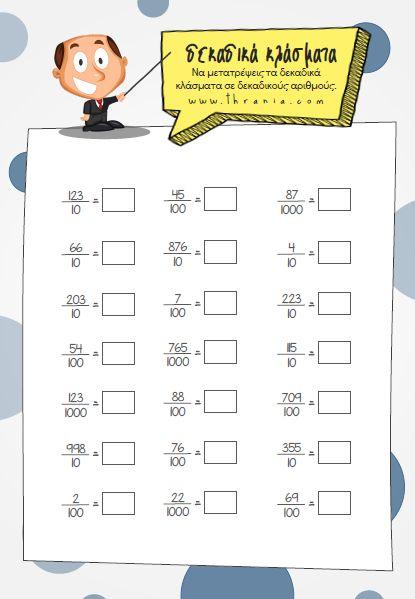 Επαναληπτικά φυλλλάδια: Μαθηματικά - Κλάσματα ''Δεκαδικά κλάσματα''