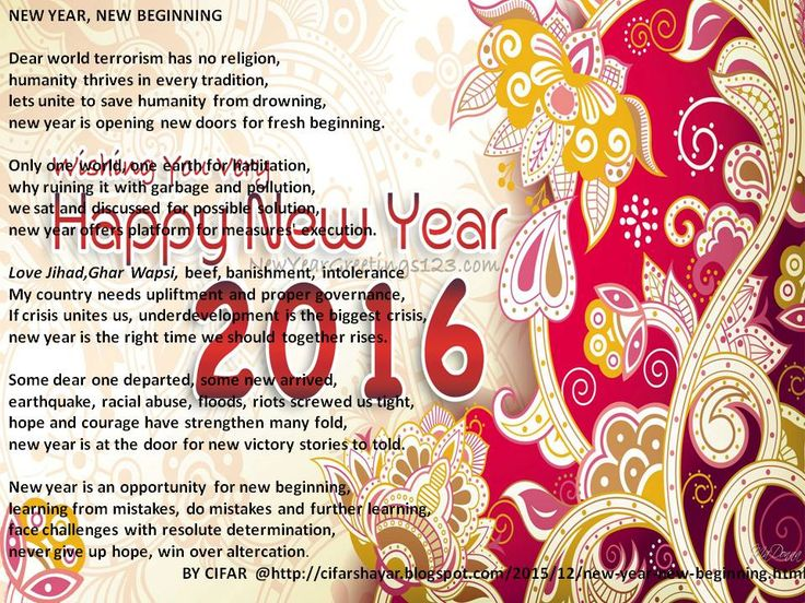 A poem with wishes of Happy New Year