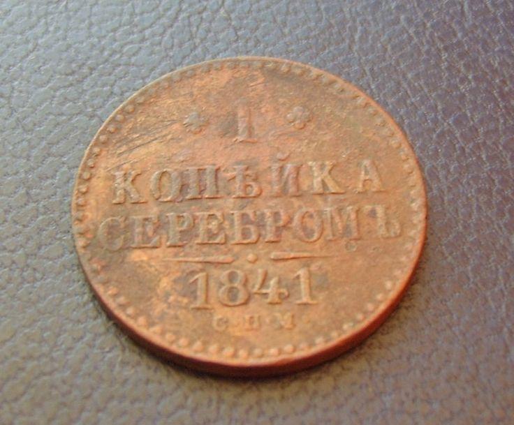 bc6-11. From collection Russland Russia Empire 1 KOPEK Kopeken kopeke 1841 SPM