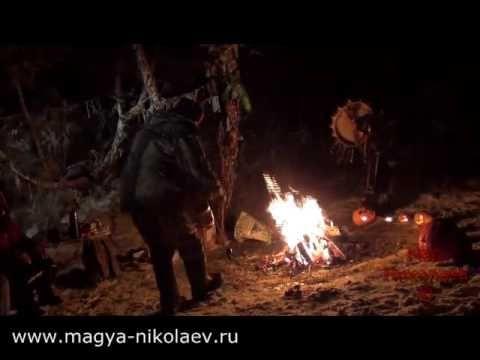 """Ритуал на Хеллоуин 2016г. Ковен """" Волка-Орла"""". г. Красноярск."""