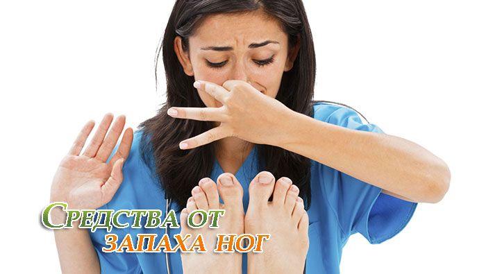 Мучает неприятный запах и потливость ног? Эту проблему достаточно просто решить аптечными и простыми народными средствами.