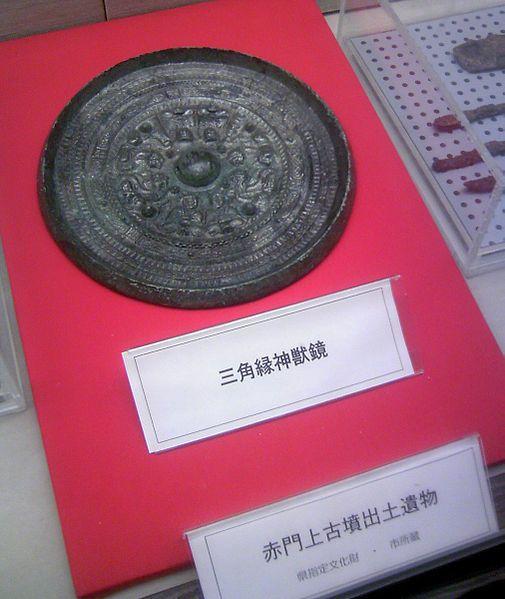Sankakuen Shinjukyo 三角縁神獣鏡 Akamonue Kofun  Kofun Period Hamitaka-ku, Hamamatsu, Shizuoka, Japan Found: 1961