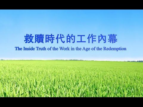 "[Almighty God] Almighty God's Utterance ""The Inside Truth of the Work in..."