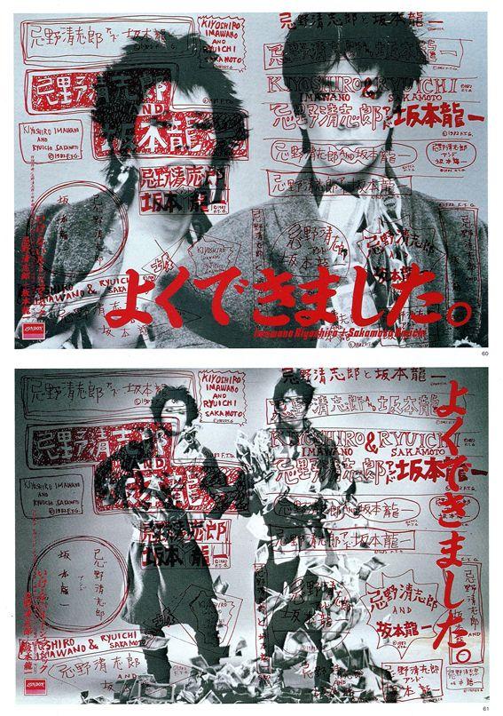 Kiyoshiro imawano × Ryuichi sakamoto AD: Tsuguya inoue