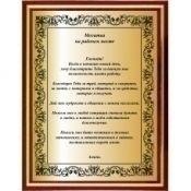 Планшет подарочный «Молитва на рабочем месте»