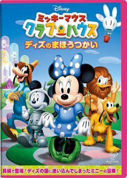 ディズのまほうつかい ☆  ♪ミッキーマウスクラブハウスのアイデア♪