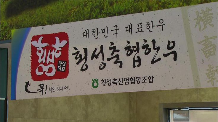 """대법 """"횡성서 일정 기간 키우면 '횡성 한우'"""" / 김희용"""
