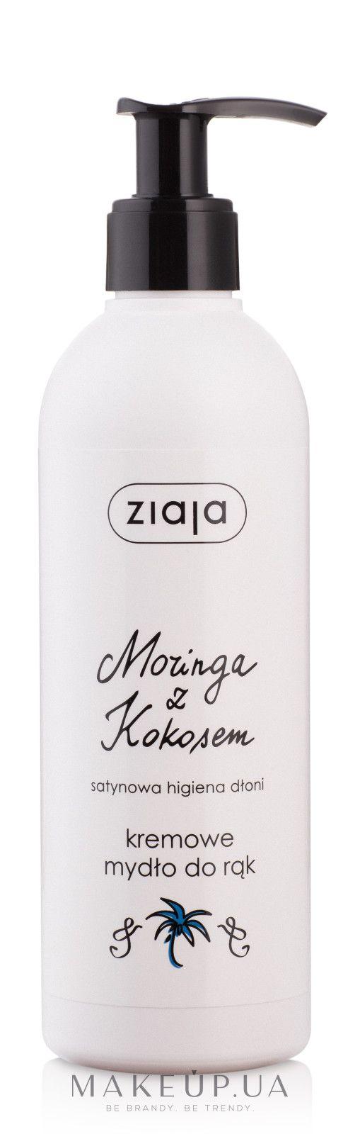"""Купить Кремовое мыло для рук """"Моринга с кокосом"""" - Ziaja  на makeup.com.ua — фото N1"""