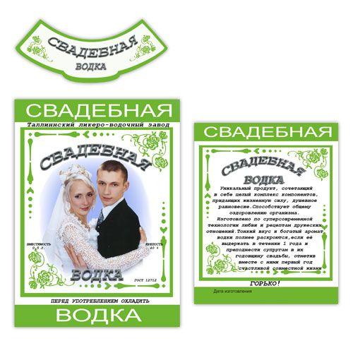 Как сделать наклейки для водки свадебные