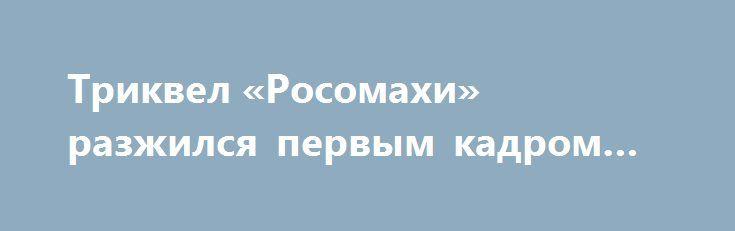 Триквел «Росомахи» разжился первым кадром и постером Триквел спин-оффа о Росомахе получил атмосферный кадр с профессором Икс и постер, напоминающий о «Списке Шиндлера».