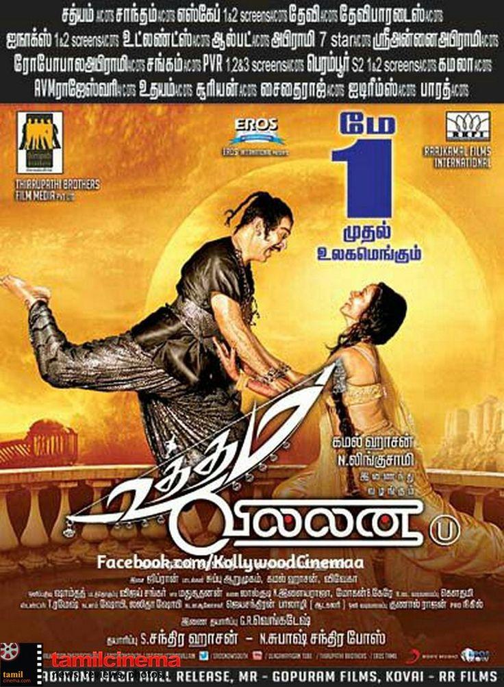 #UttamaVillain Poster  http://tamilcinema.com/uttama-villain-poster-2/  #Kamalahasan #Poojakuamari #Ramesharavindh