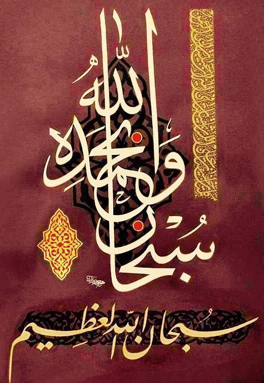 Arabic calligraphy سبحان الله وبحمده سبحان الله العظيم