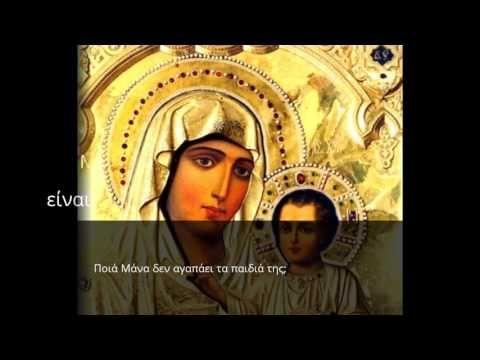 Μία πανίσχυρη προσευχή για να έχετε την βοήθεια της Παναγίας - YouTube