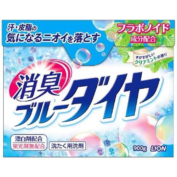 消臭ブルーダイヤ 900g〔衣類洗剤〕