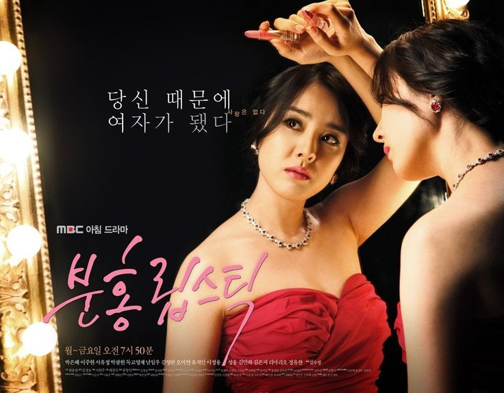 Pink Lipstick (분홍 립스틱) Korean - Drama - Picture @ HanCinema :: The Korean Movie and Drama Database