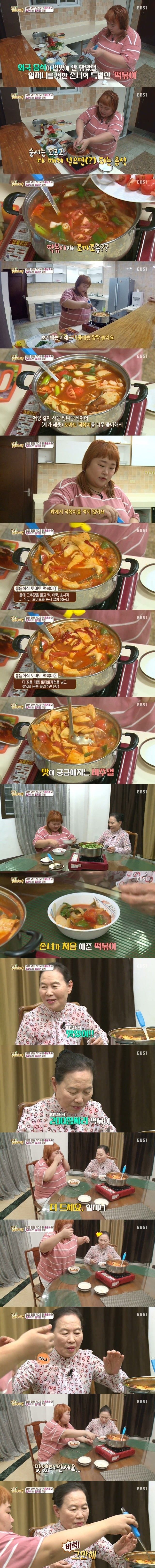 개그맨 홍윤화의 특급 떡볶이 레시피 :: 다나와 DPG
