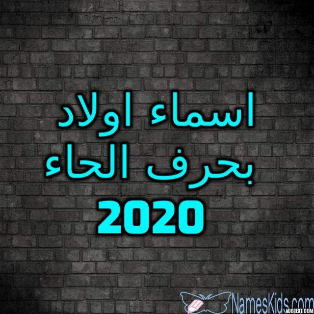 اسماء اولاد بحرف الحاء 2020 جديدة اسم اسام اسماء اولاد اسماء اولاد 2020 اسماء اولاد اجنبية Neon Signs Slaw Signs