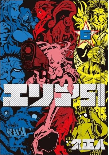 エリア51 6 (BUNCH COMICS) 久 正人 #ゴシック #ツートーン