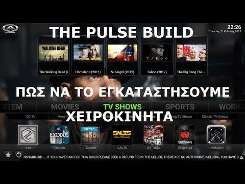 Kodi Greek Tutorial 17.5 - Πως να διορθώσουμε το πρόβλημα (Fix) με το Ar...