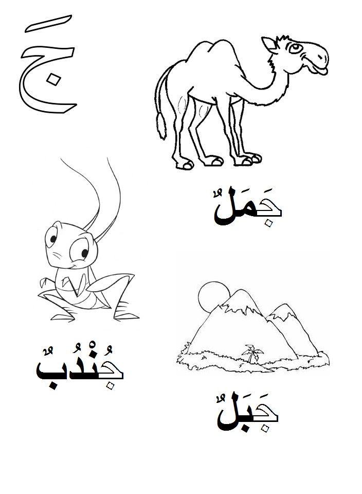Coloring Pages Arabic Alphabet : Best arabic alphabets crafts coloring pages images