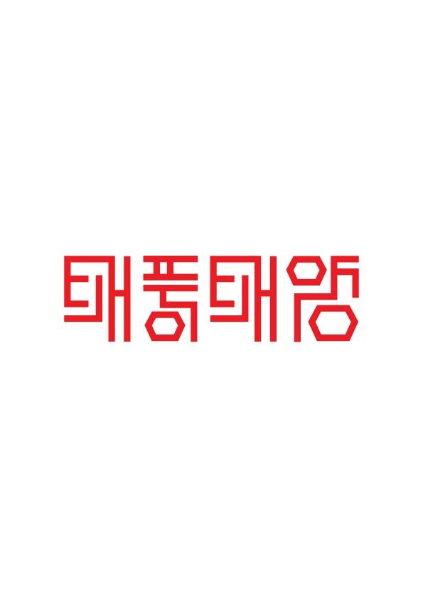 Korean Type Design, 2004  TAEPOONGTAEYANG
