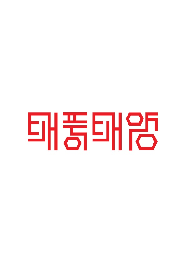 Korean Type Design, 2004  TAEPOONGTAEYANG